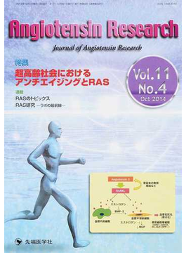 Angiotensin Research Journal of Angiotensin Research Vol.11No.4(2014−10) 特集超高齢社会におけるアンチエイジングとRAS