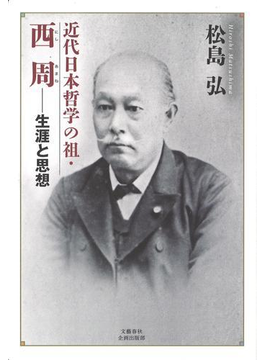 近代日本哲学の祖・西周 生涯と思想
