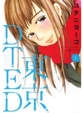 東京DTED(JETS COMICS) 3巻セット(ジェッツコミックス)