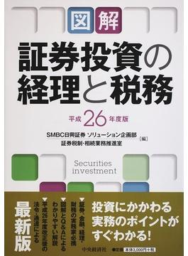図解証券投資の経理と税務 平成26年度版