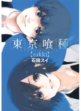 東京喰種〈zakki〉 (ヤングジャンプ・コミックス)(ヤングジャンプコミックス)