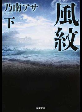 風紋 新装版 下(双葉文庫)