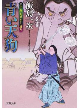 青い天狗 書き下ろし長編時代小説(双葉文庫)