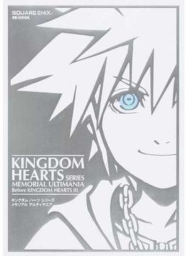 キングダムハーツシリーズメモリアルアルティマニア Before KINGDOM HEARTS Ⅲ(SE-MOOK)