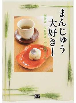 まんじゅう大好き! 酒饅頭・温泉饅頭・全国饅頭の本