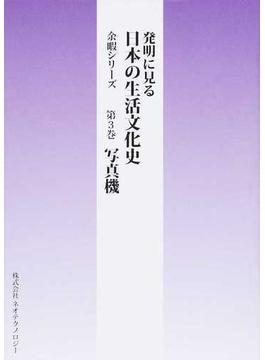 発明に見る日本の生活文化史 余暇シリーズ 第3巻 写真機