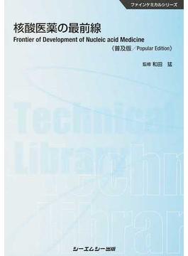 核酸医薬の最前線 普及版(ファインケミカルシリーズ)