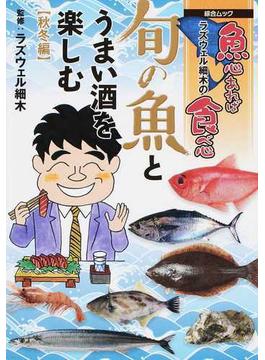 旬の魚とうまい酒を楽しむ ラズウェル細木の魚心あれば食べ心 秋冬編