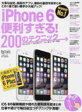 iPhone 6便利すぎる!200のテクニック この1冊で使い勝手が大幅アップ