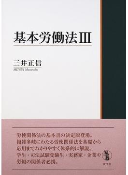 基本労働法 3