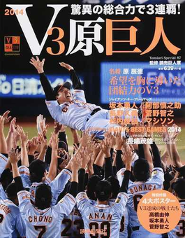 V3原巨人 驚異の総合力で3連覇!2014 YOMIURI GIANTS