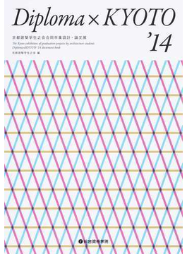 Diploma×KYOTO 京都建築学生之会合同卒業設計・論文展 '14