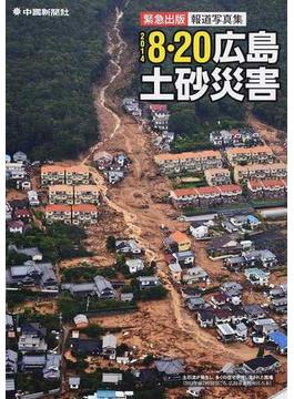2014 8・20広島土砂災害 緊急出版報道写真集