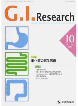 G.I.Research Journal of Gastrointestinal Research vol.22no.5(2014−10) 特集消化管の再生医療