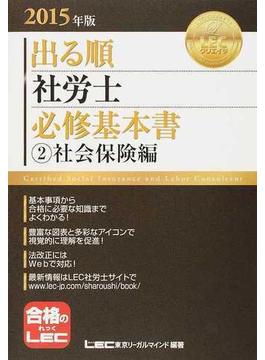 出る順社労士必修基本書 2015年版2 社会保険編