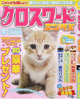 クロスワードエンタメ Vol.9(SUN-MAGAZINE MOOK)