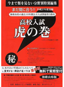高校入試虎の巻和歌山県版 平成27年度受験