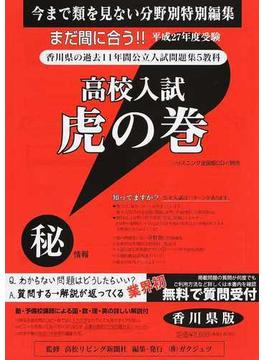 高校入試虎の巻香川県版 平成27年度受験
