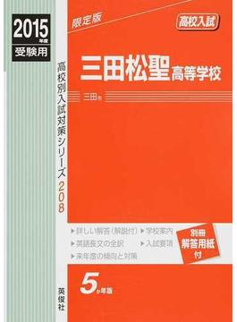 三田松聖高等学校 高校入試 2015年度受験用