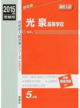 光泉高等学校 高校入試 2015年度受験用