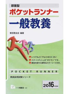 即答型ポケットランナー一般教養 2016年度版
