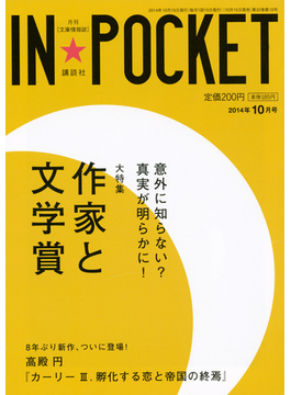 IN★POCKET 2014年10月号