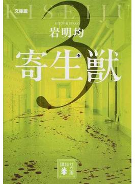 寄生獣 文庫版 3(講談社文庫)