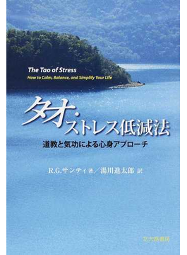 タオ・ストレス低減法 道教と気功による心身アプローチ