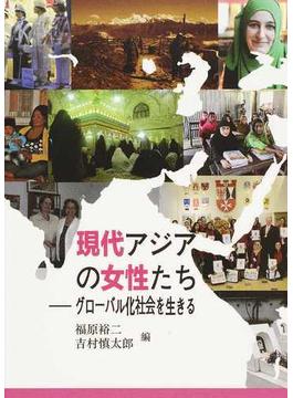 現代アジアの女性たち グローバル化社会を生きる