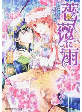薔薇に雨 孤高の王子に捧げる初恋(コバルト文庫)
