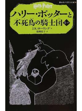 ハリー・ポッターと不死鳥の騎士団 5−4