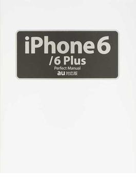 iPhone 6/6 Plus Perfect Manual au対応版