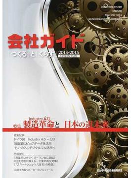 会社ガイド 「つくる」と「くらす」 2014−2015 特集製造革命と日本の近未来