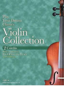 ヴァイオリン・コレクション 弾きたかった名曲に手がとどく! 2 チャルダッシュ