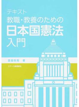 テキスト教職・教養のための日本国憲法入門