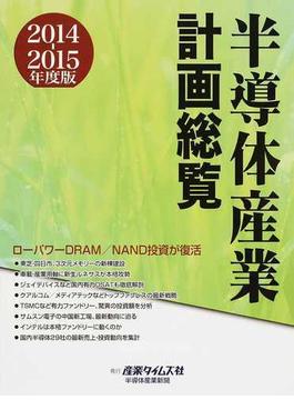 半導体産業計画総覧 2014−2015年度版 ローパワーDRAM/NAND投資が復活