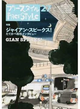 フリースタイル vol.27(2014AUTUMN) 特集ジャイアン・スピークス! たてかべ和也インタビュー