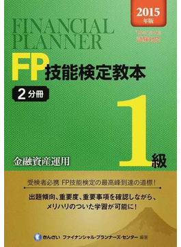 FP技能検定教本1級 2015年版2分冊 金融資産運用