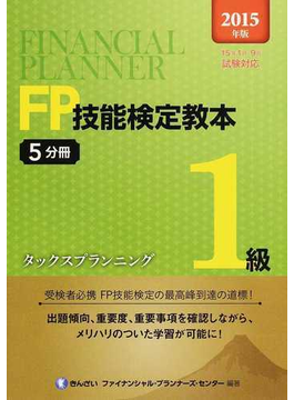 FP技能検定教本1級 2015年版5分冊 タックスプランニング