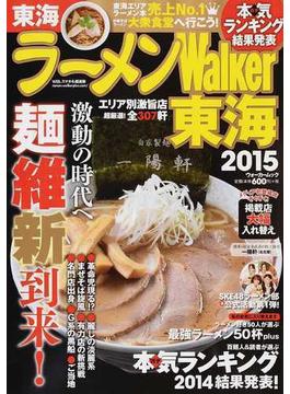 ラーメンWalker東海 2015(ウォーカームック)