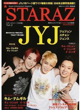 STARAZ〈日本版〉 Korean Entertainment Magazine Vol.2 JYJ16ページ大特集!キム・ナムギル、チェ・ジニョク、キム・スヒョン、イ・ジュンギetc.(廣済堂ベストムック)