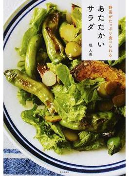 野菜がたっぷり食べられるあたたかいサラダ