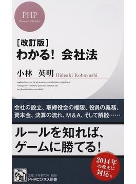 わかる!会社法 改訂版(PHPビジネス新書)