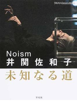 Noism井関佐和子 未知なる道
