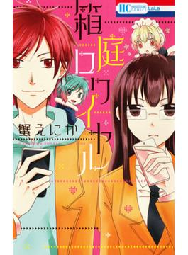 箱庭ロワイヤル(花とゆめCOMICS) 2巻セット(花とゆめコミックス)