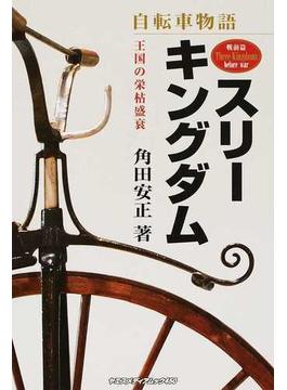 自転車物語 戦前篇 スリーキングダム(ヤエスメディアムック)