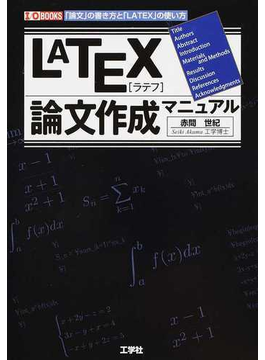 LATEX論文作成マニュアル 「論文」の書き方と「LATEX」の使い方