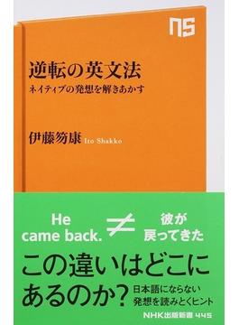 逆転の英文法 ネイティブの発想を解きあかす(生活人新書)