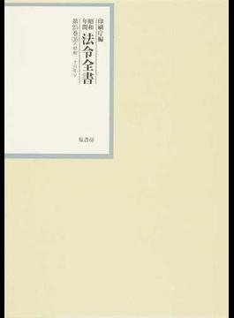 昭和年間法令全書 第25巻−30 昭和二六年 30