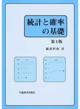 統計と確率の基礎 第3版